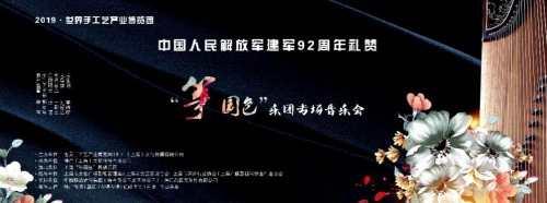 """礼赞建军节 """"筝国色""""乐团专场音乐会在沪献演 - bt福利天堂"""