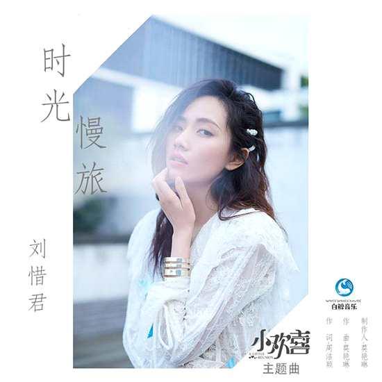刘惜君献声《小欢喜》主题曲《时光慢旅》 - bt福利天堂