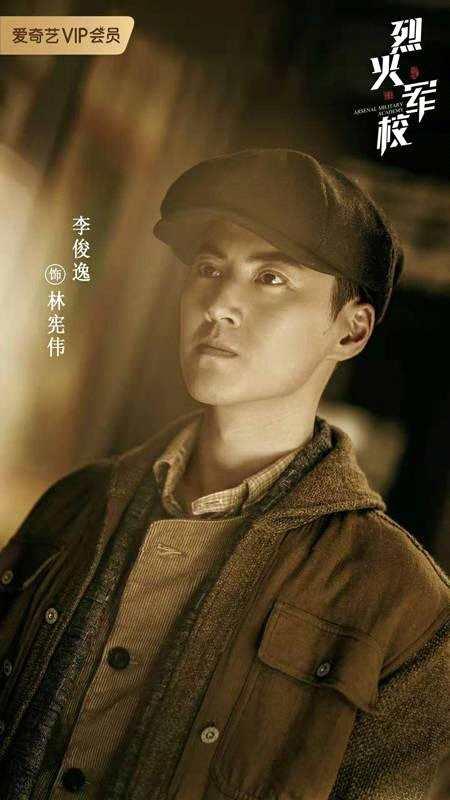 李俊逸饰爱国学子《烈火军校》林宪伟慷慨就义 - bt福利天堂