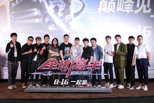 《全职高手之巅峰荣耀》首映 阿杰、边江演绎电竞兄弟 - bt福利天堂