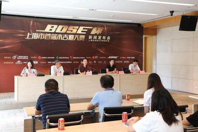 Bose杯上海市首届木吉他大赛于上海嘉定区开幕 - bt福利天堂