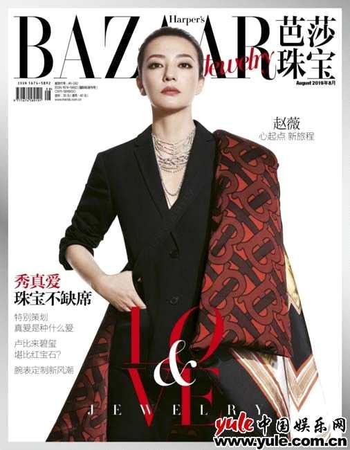 赵薇登封时尚杂志 全新造型带来惊艳视觉反差 - bt福利天堂