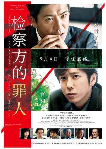 日本电影《检察方的罪人》将上映 木村拓哉主演 - bt福利天堂