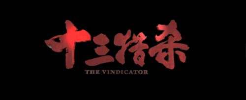 电影《十三猎杀》先导预告释出 丛林猎杀再现民族血性!