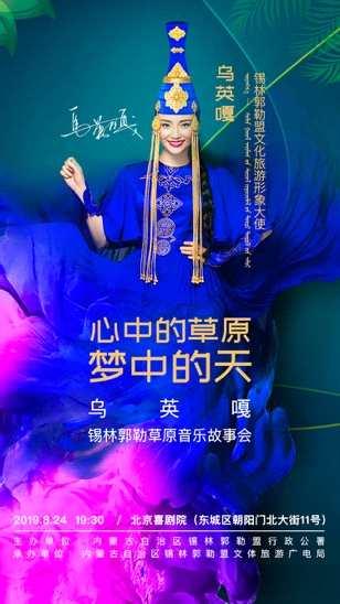 锡林郭勒风吹进北京,草原天籁乌英嘎火热开唱