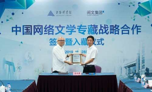 全国首个网络文学专藏库设立 阅文集团与上海图书馆达成战略合作