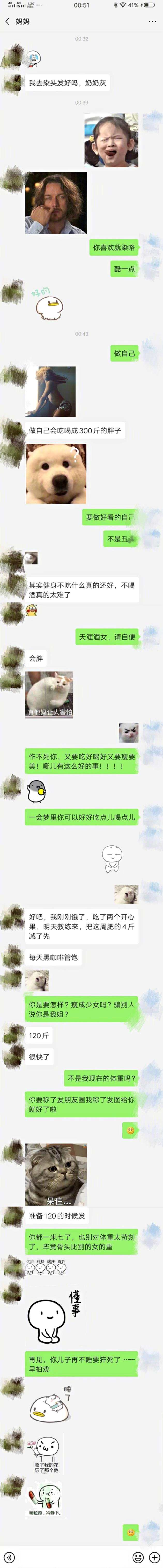 陈学冬与妈妈的谈天记录