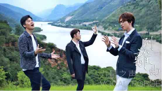 力量之声组合《别离曲》MV首发引热议 电影大片质感惊艳乐迷