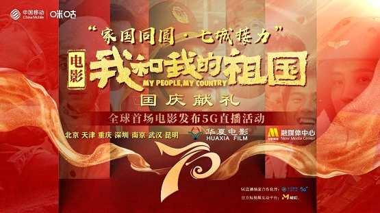 《我和我的祖国》七城接力倒计时!中国移动将打造全球首场电影发布5G直播