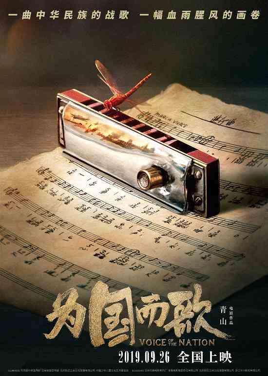 《为国而歌》定档9月26日 承青年精神热血献礼