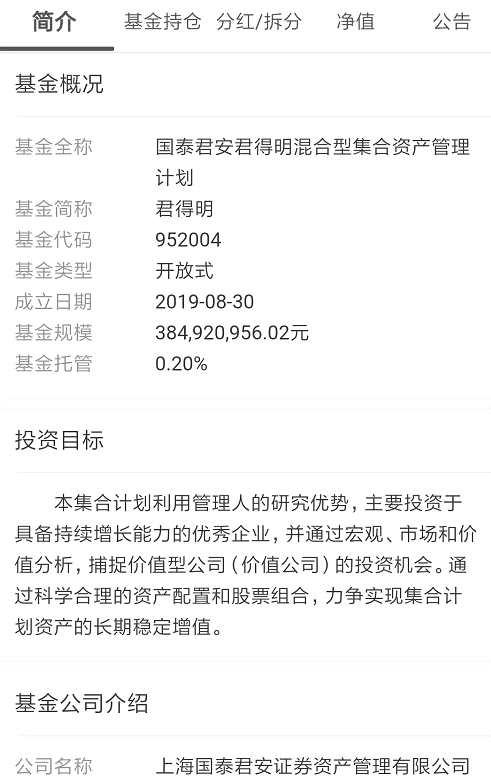 爆款:国泰君安券商资管大集合公募改造 日销超120亿