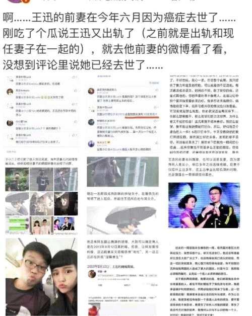 王迅前妻魏臻患癌症去世网友痛骂渣男 王迅魏臻离婚原因揭秘