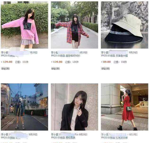 李小璐网店营业额 一晚卖出835件 风格却让网友吃不消