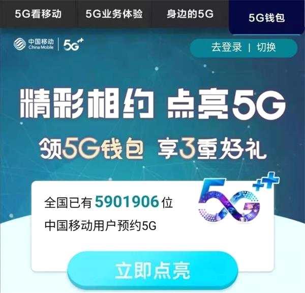 5G预留用户近1000万,套餐即将揭晓!你要