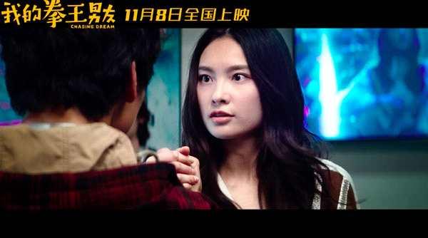 """杜琪峯新作《我的拳王男友》再发预告 王可如演绎""""废柴追梦女孩"""""""
