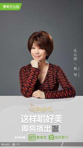 """《这样唱好美》蔡琴谢娜加盟 只为挑选""""最美女声"""""""