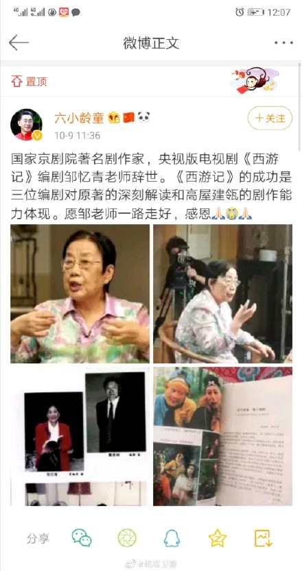 西游记编剧之一邹忆青去世 六小龄童发文悼念