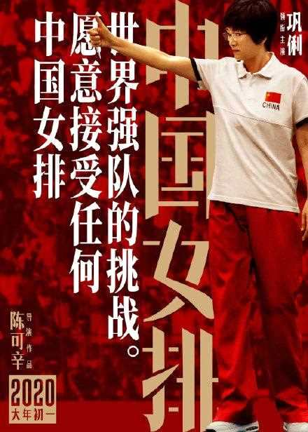 电影《中国女排》海报曝光 铁血与柔情反差跃然而出