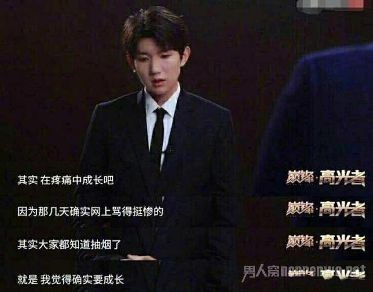 王源回应抽烟 直面错误引网友点赞 少年真的长大了