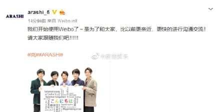 ARASHI岚用中文和粉丝问好 明年将在北京开唱