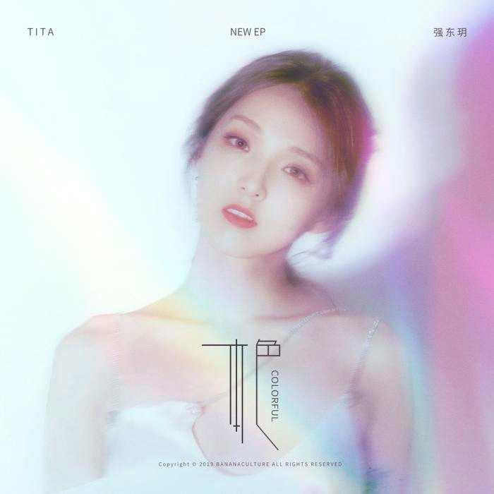 强东玥原创单曲《晚安》上线 创作细节曝光