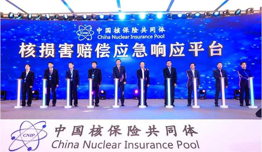 护航核工业发展 持续提升核保险命运共同体建设 中国核共体20年发展高峰论坛在京成功举办