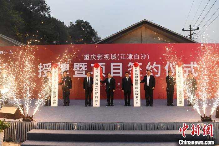 图为重庆影视城(江津白沙)授牌仪式。 陈超 摄