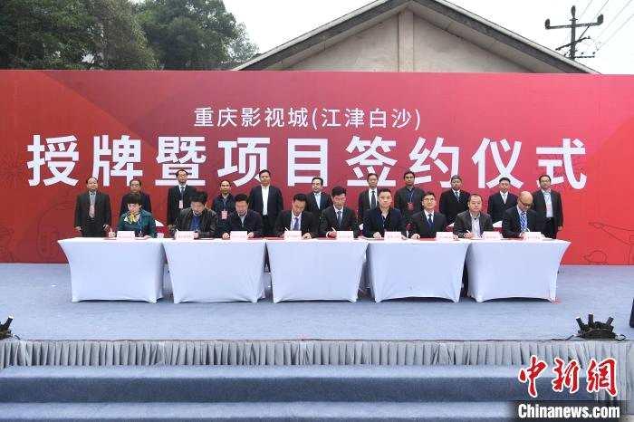 首届中国(白沙)影视工业电影周在重庆开幕