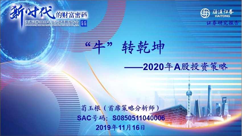 """海通2020年A股投资策略:""""牛""""转乾坤 牛市已在路上"""