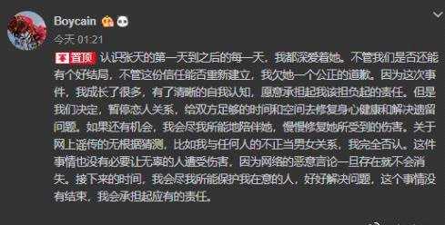 陈奕辰发长文宣布和张天暂停恋爱关系,称会尽可能陪她