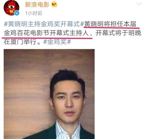 黄晓明主持金鸡奖搭档是谁 金鸡百花电影节是做什么的有哪些明星