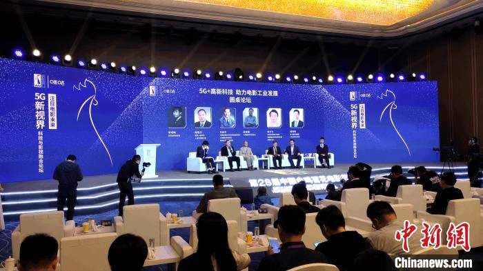 金鸡百花电影节:业界探索5G时代科技影视融合发展