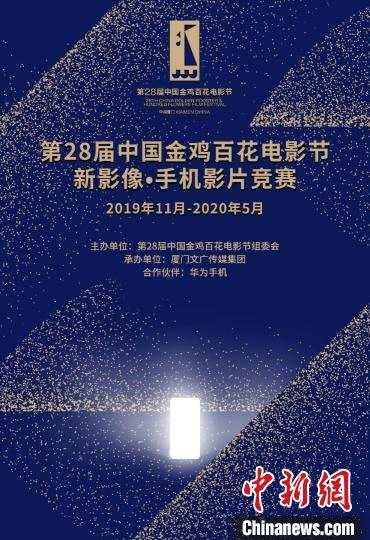 """金鸡百花电影节系列活动""""手机影片竞赛""""近日在厦门发布"""