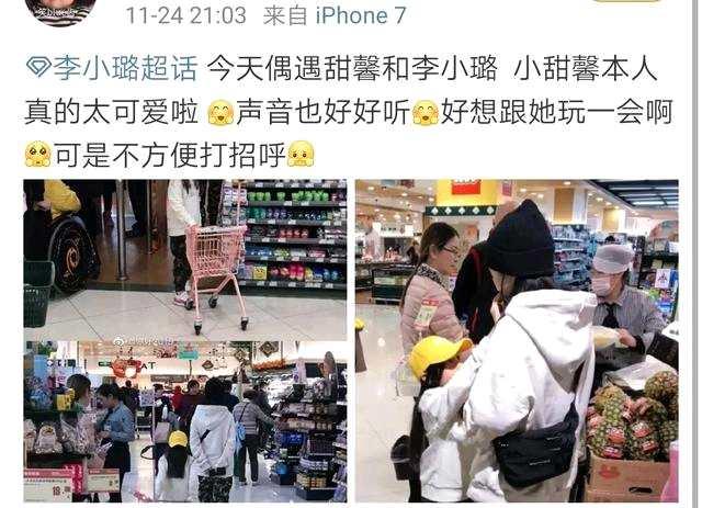 李小璐带甜馨逛超市是怎么回事 李小璐pgone情侣鞋是什么情况