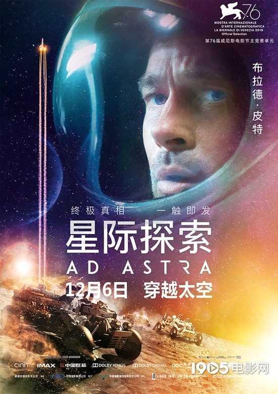 """九死一生!《星际探索》曝""""搏命太空""""预告海报"""