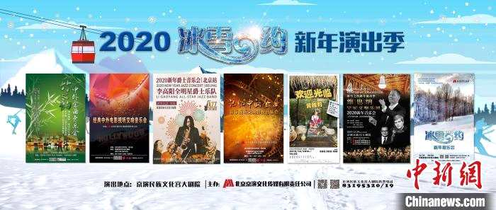 """2020""""冰雪之约""""新年演出季突出冬奥特色"""