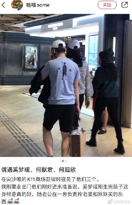 网友偶遇奚梦瑶逛街 产后两个月身材恢复非常好