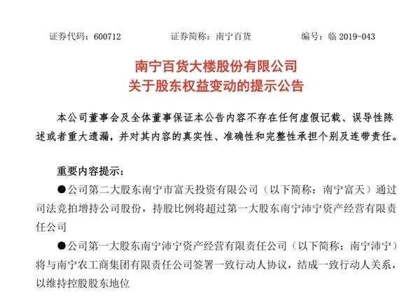 """""""寶能系""""買成第一大股東 16萬手封漲停!公司控股權卻未變"""
