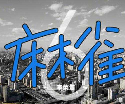 新专首支主打《麻雀》霸榜 李荣浩空降评论区与歌迷互动