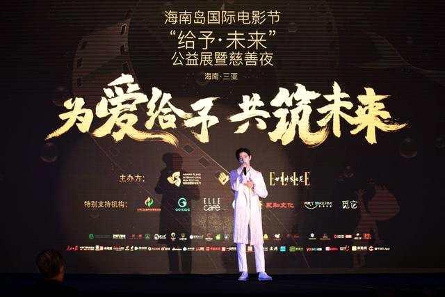 """海南国际电影节慈善夜 """"雏菊之家爱心大使""""王喆为爱发声"""