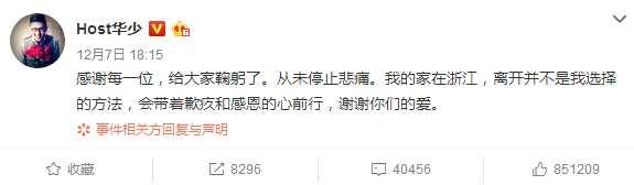 网曝华少想解约浙江卫视不放人 索要巨额违约金
