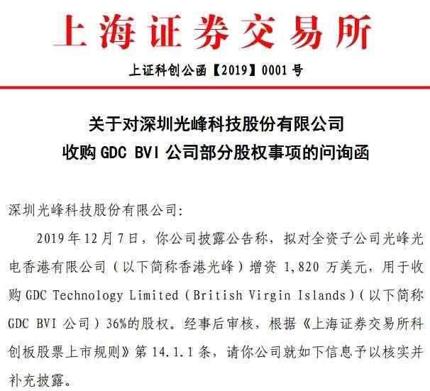 """科创板光峰科技收问询函 收购标的发展前景与华谊兄弟判断""""天差地别"""""""