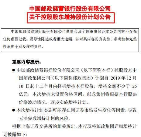 """近70億資金護航!""""巨無霸""""郵儲銀行回A,國有六大行明日上演""""大團聚"""""""