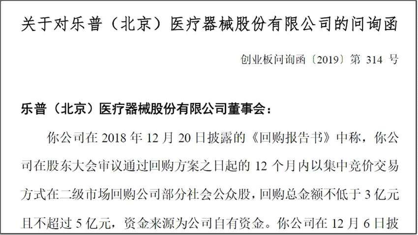 """医药龙头乐普医疗股份回购差5000万""""戛然而止"""" 临时调整回购下限引交易所关注"""