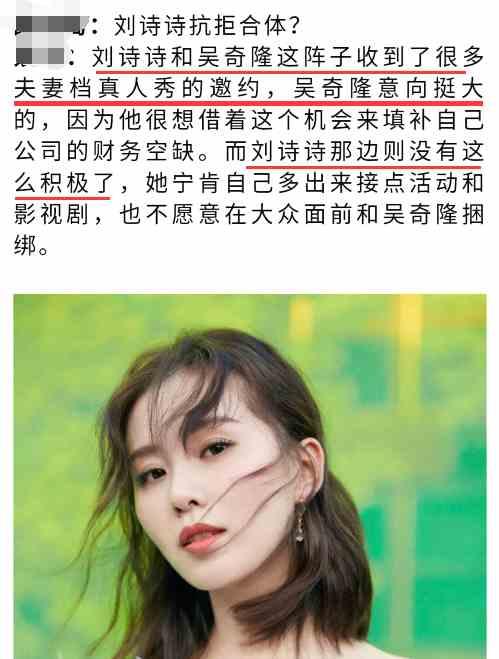 曝吴奇隆想录夫妻真人秀填财务空缺 刘诗诗拒绝