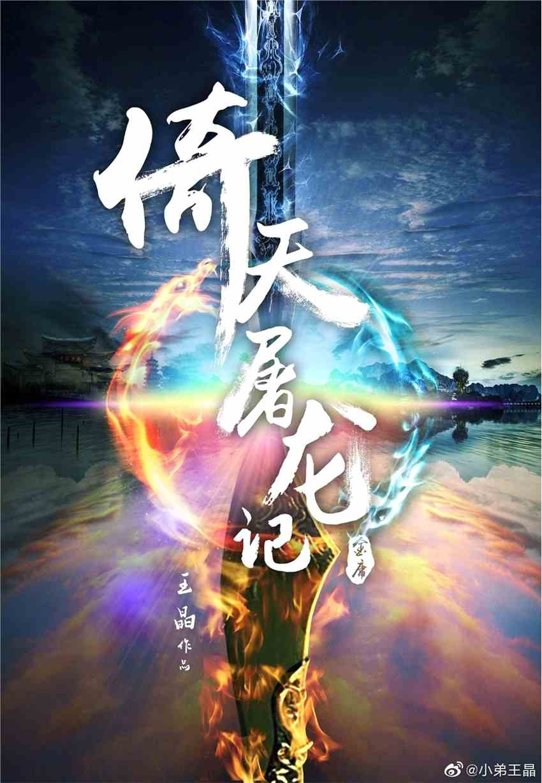 王晶将拍电影《倚天屠龙记》 张无忌赵敏人选成...