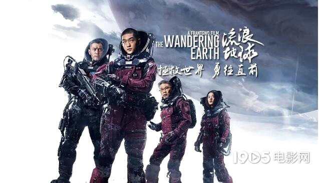2019年度影视榜单:《流浪地球》《复联4》上榜