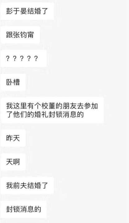 彭于晏张钧甯结婚是怎么回事 彭于晏否认与张钧甯结婚是什么情况