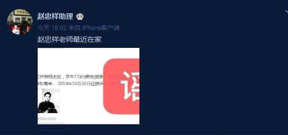 曝赵忠祥去世遭经纪人辟谣:赵忠祥老师最近在家