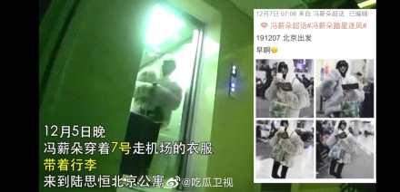 冯薪朵陆思恒怎么回事 SNH48冯薪朵在陆思恒家过夜视频曝光还经常出入酒店